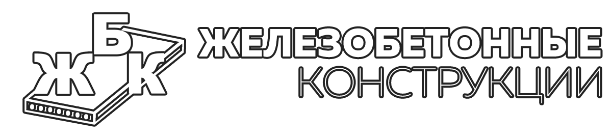 ООО «Железобетонные конструкции» ( г. Йошкар-Ола)